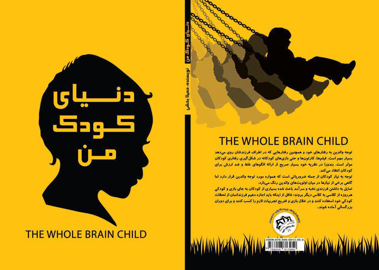 کتاب دنیای کودک