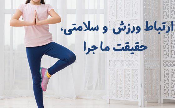 ارتباط ورزش و سلامتی، حقیقت ماجرا