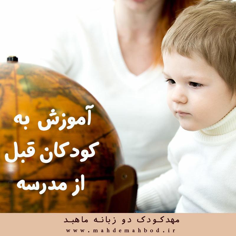 آموزش به کودکان قبل از دوران مدرسه