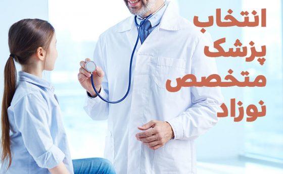 پیدا کردن یک پزشک متخصص خوب برای نوزاد