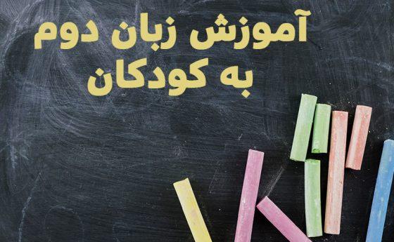 پنج مرحله برای آموزش زبان دوم به کودک