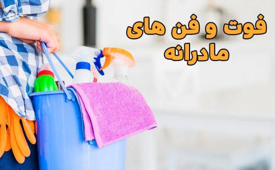 پاک کردن لکهای فرش