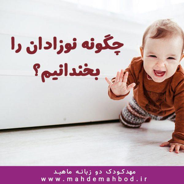نوزادان را بخندانیم