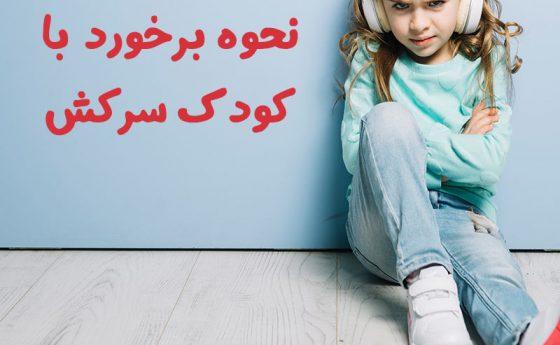 ده راه برای برخورد با کودک سرکش و ستیزه جو