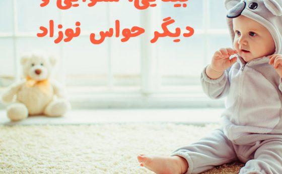 بینایی، شنوایی و دیگر حواس نوزاد