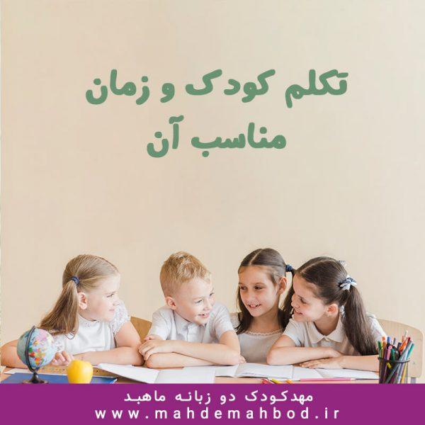 صحبت کردن کودک و زمان مناسب آن